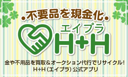 H+H(エイプラ)