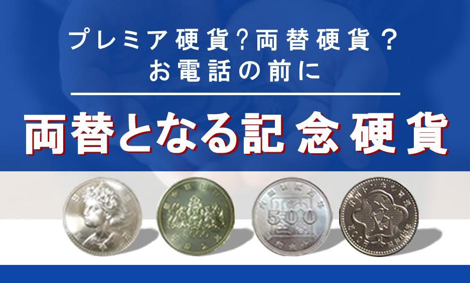 両替品の記念硬貨一覧表