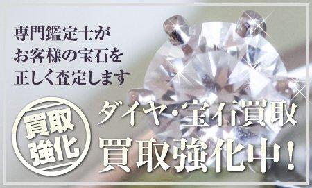 ダイヤモンド・宝石高価買取中