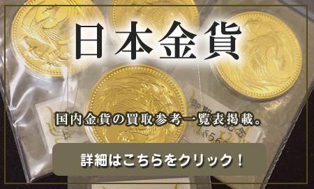 国内の金貨