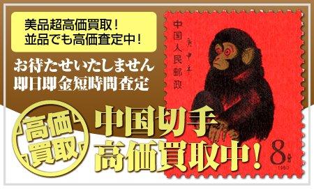 中国切手高価買取中