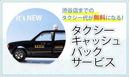 タクシーキャッシュバックサービス