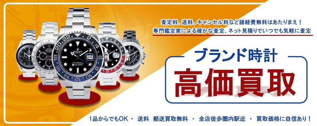 ブランド時計を高価買取!査定料、送料、キャンセル料の無料はあたりまえ!ネット見積りで気軽に査定