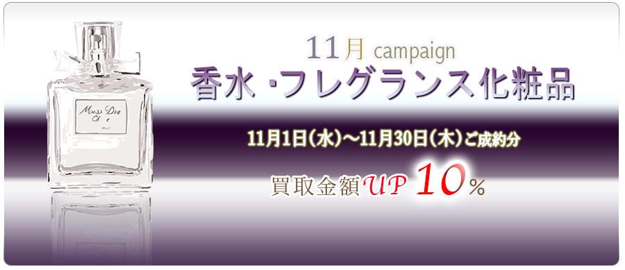 ウェブ限定キャンペーンへ