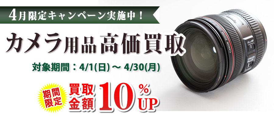 カメラを売るなら今しかない!