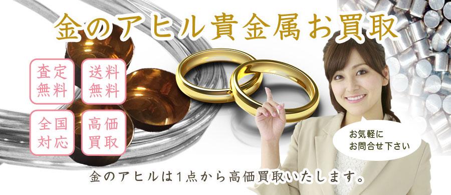 貴金属、ジュエリー品の買取なら金のアヒルへ