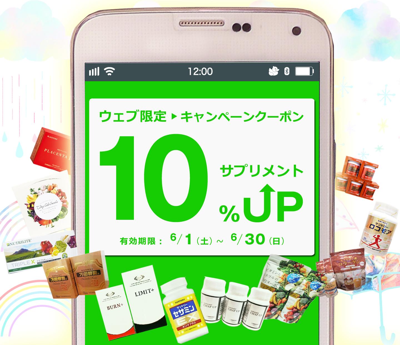 サプリメント査定額UPキャンペーン開催中!