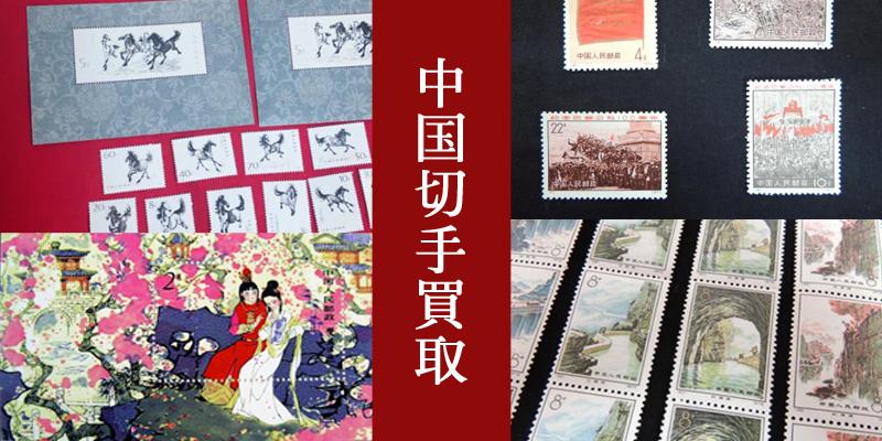 中国切手のお買取について