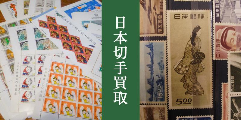 日本切手のお買取について