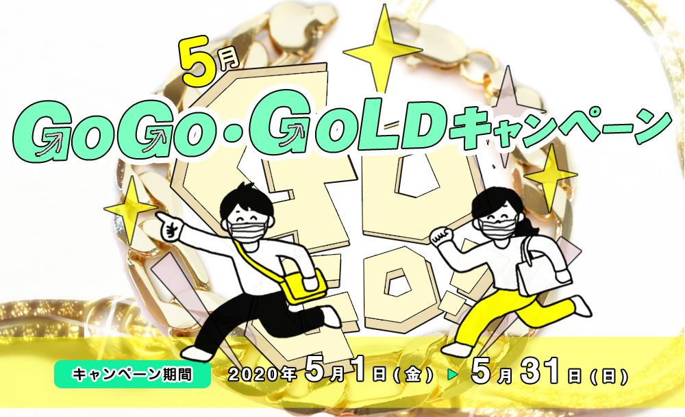 金のアヒル貴金属査定キャンペーン実施中