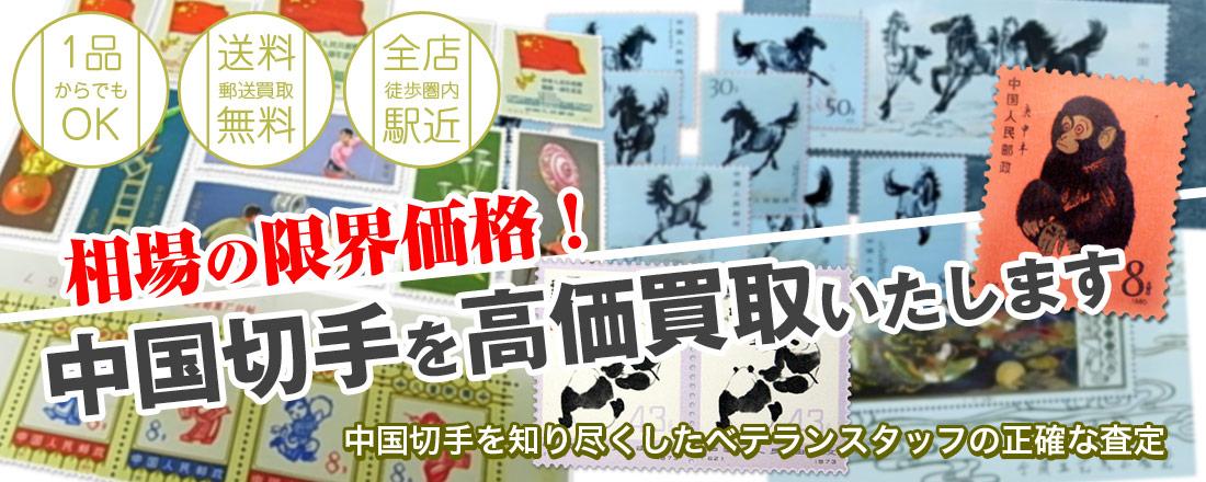 中国切手を高価買取!査定料、送料、キャンセル料の無料はあたりまえ!ネット見積りで気軽に査定
