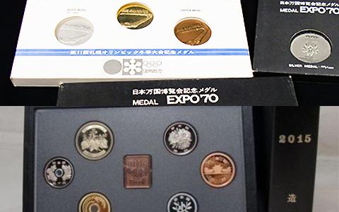 記念メダル・貨幣セット