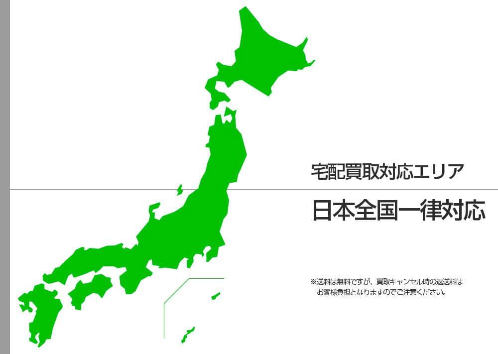 宅配買取対応地図
