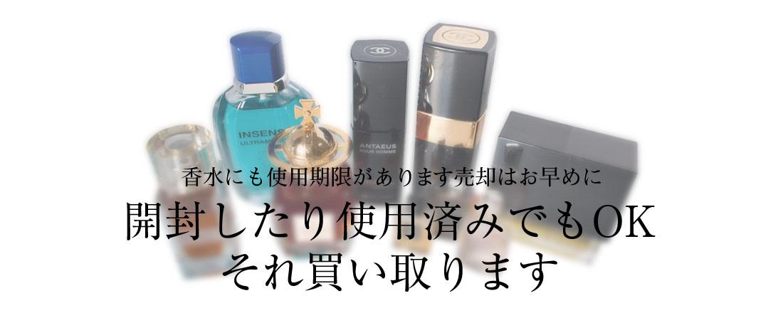 開封済み、使用済みの香水でも買い取ります