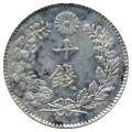 竜10銭銀貨画像