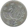 鳳凰100円銀貨画像