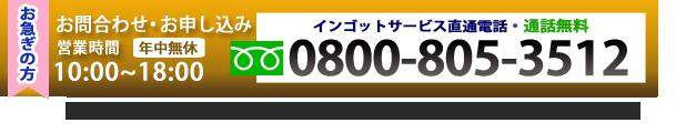 スーパーゴールドインゴットサービス専用電話番号は0800-805-3512