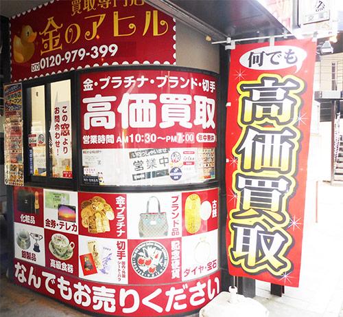 吉祥寺北口店外観