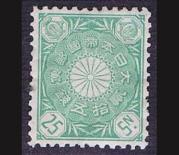 菊切手25銭