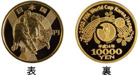 1万円金貨【ワールドカップ日韓共催記念金貨】