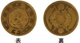 20圓明治金貨