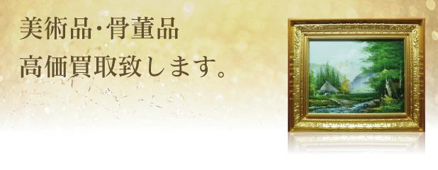 美術品・骨董品高価買取-スーパーゴールド|金のアヒル