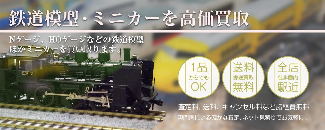 鉄道模型・ミニカーを高価買取!査定料、送料、キャンセル料の無料はあたりまえ!ネット見積りで気軽に査定