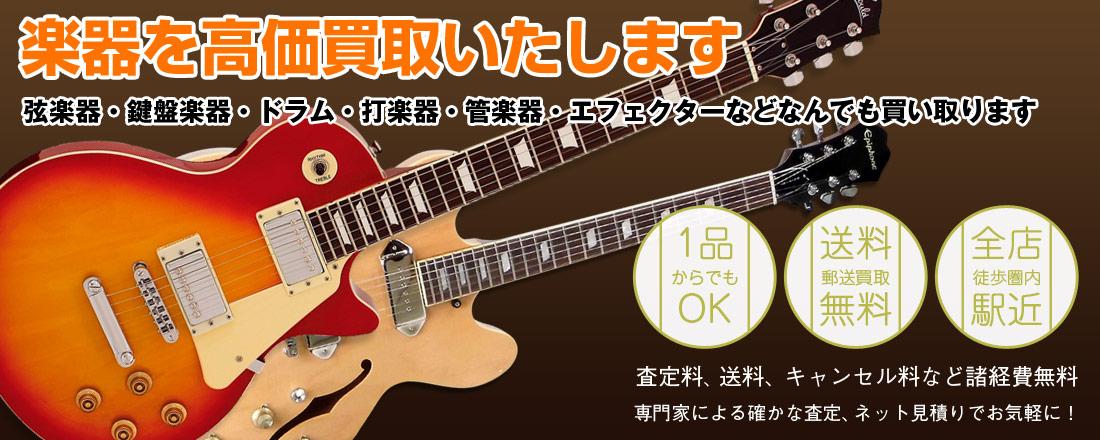 楽器を高価買取!査定料、送料、キャンセル料の無料はあたりまえ!ネット見積りで気軽に査定