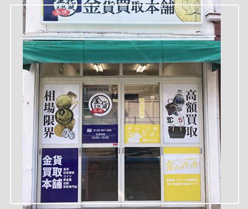 大宮駅前店外観