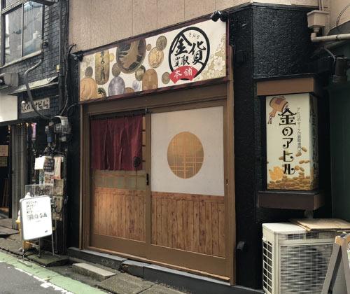 金のアヒル 渋谷店外観
