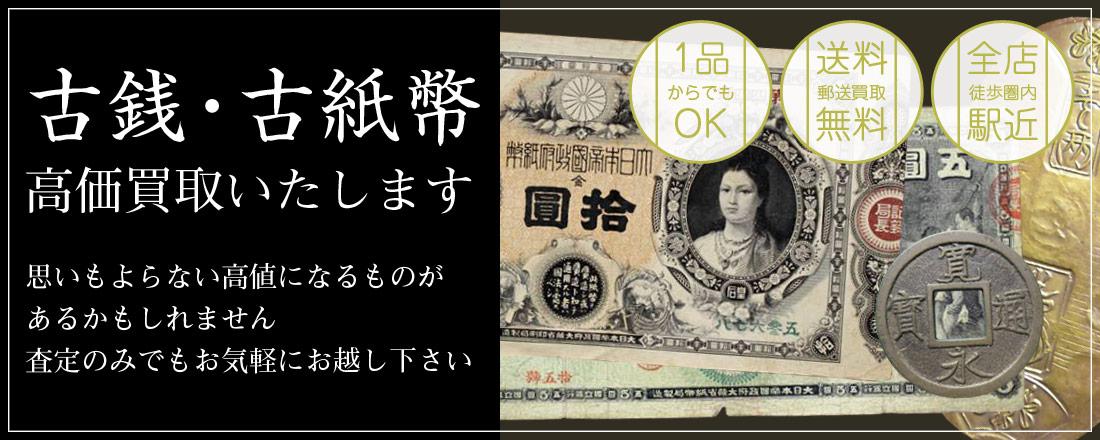 古銭・古紙幣を高価買取!査定料、送料、キャンセル料の無料はあたりまえ!ネット見積りで気軽に査定