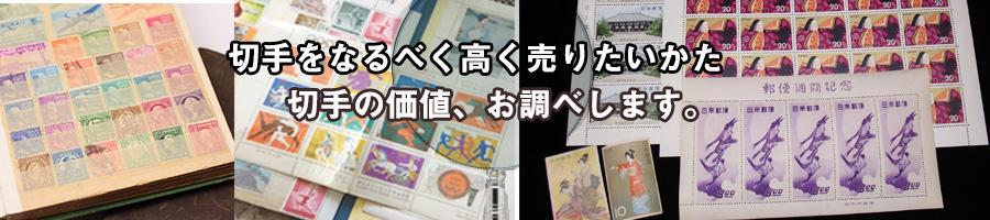 切手の価値調べて高く売るなら買取店金のアヒルへ