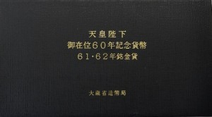 10万円金貨61・62年銘 2枚セット【天皇陛下御在位60年記念金貨】