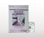 TAC 相続税法 レギュラーコース