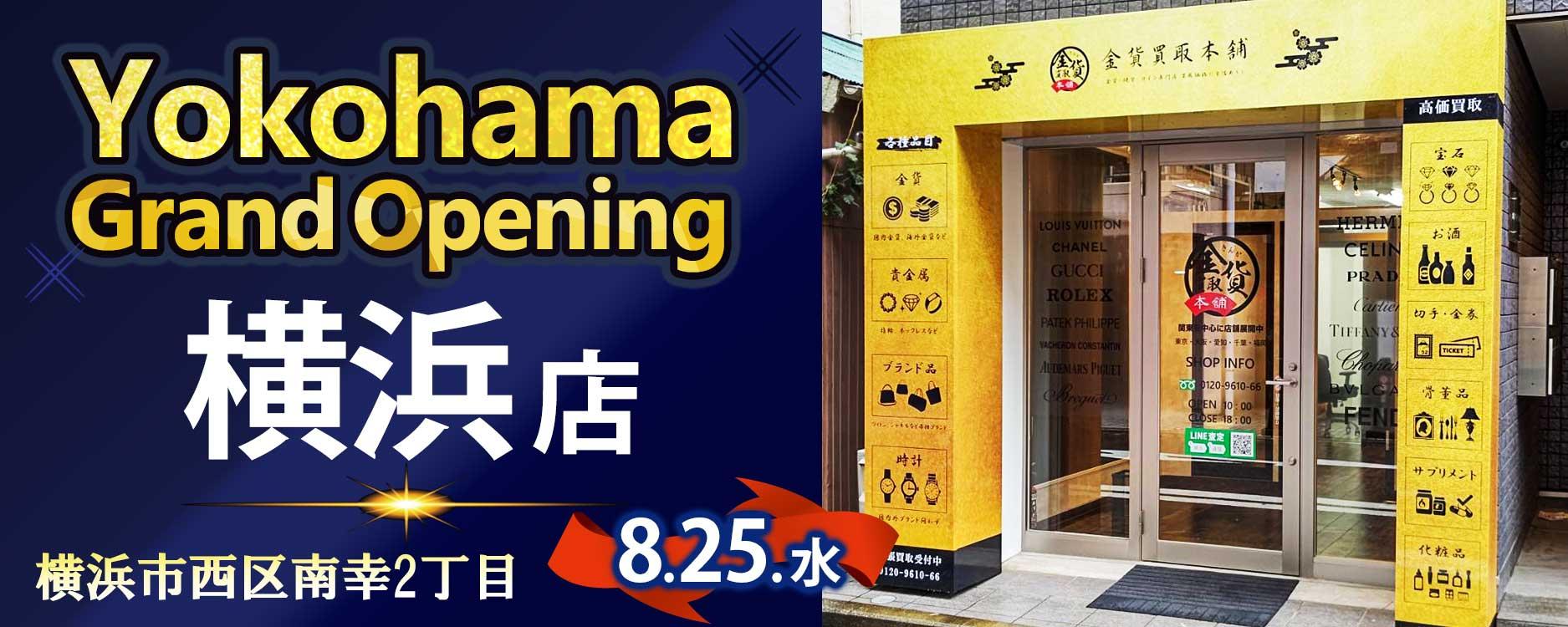 横浜店オープン