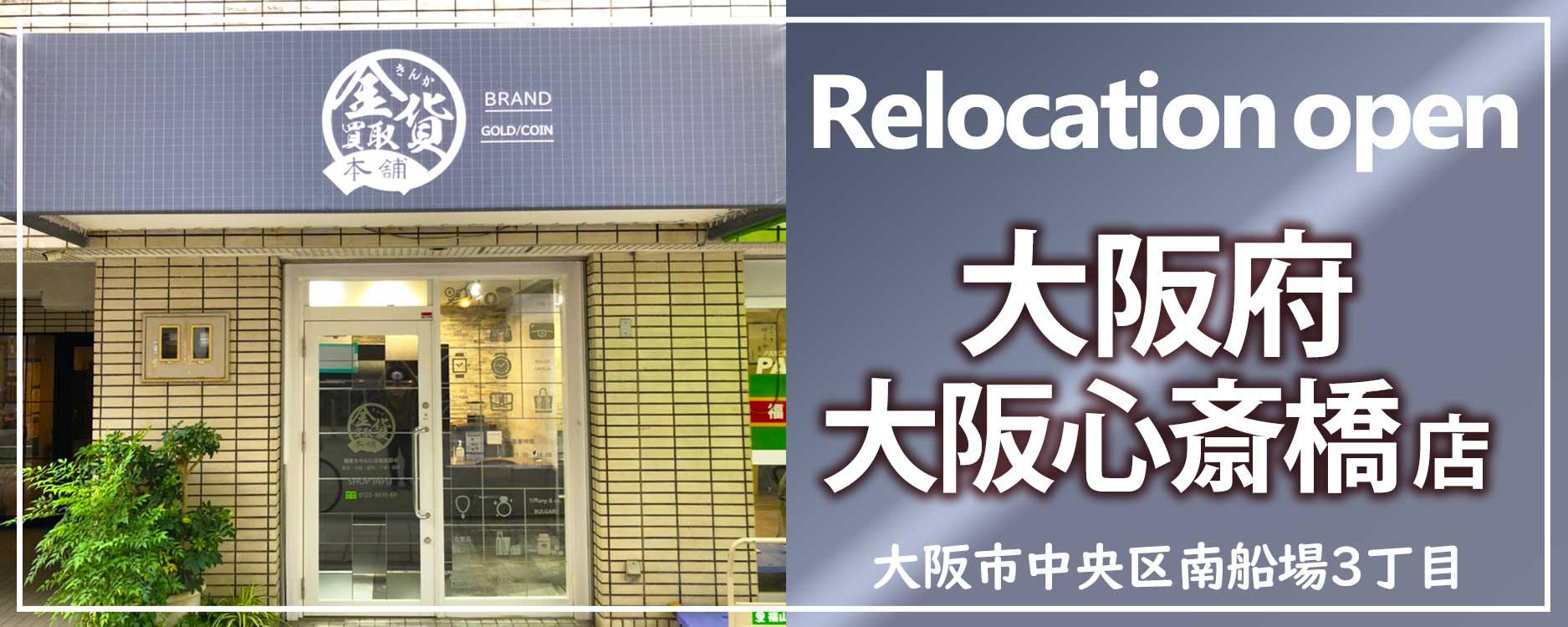 心斎橋大阪店移転オープン