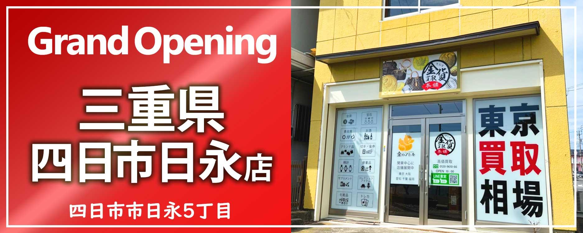 四日市日永店新店オープン