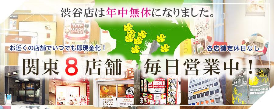 関東8店舗年中無休の買取店「金のアヒル」