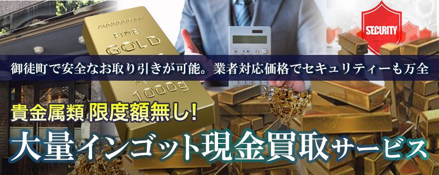貴金属大量買取は金のアヒル大量インゴット現金買取サービス