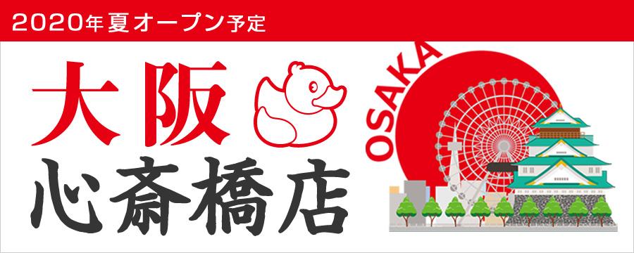 大阪心斎橋店近日オープン