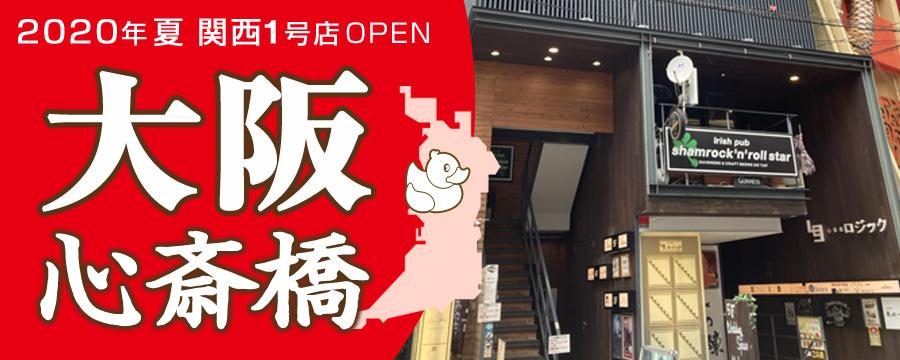 大阪心斎橋店オープン