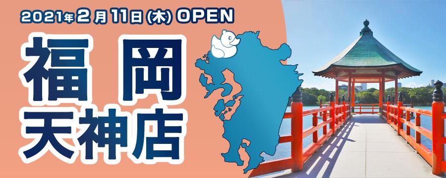 福岡天神店オープン