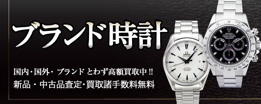 ブランド時計買取開始