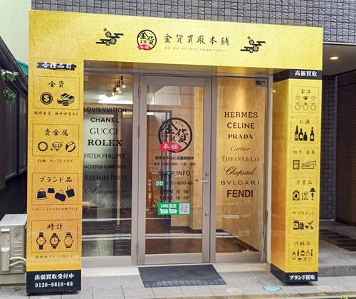金のアヒル 横浜店外観