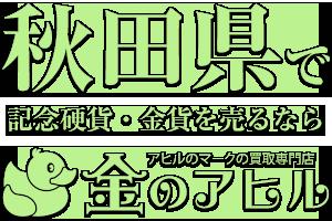 秋田県で記念硬貨・金貨を売るなら金のアヒル