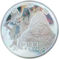 地方自治法施行60周年記念1000円硬貨