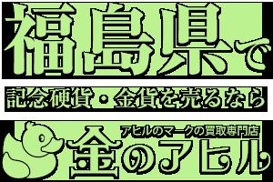 福島県で記念硬貨・金貨を売るなら金のアヒル