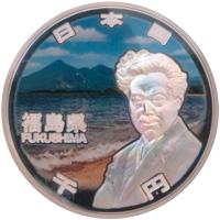 地方自治法施行60周年を記念1000円硬貨