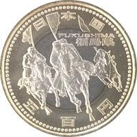 地方自治法施行60周年を記念500円硬貨