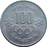 札幌オリンピック記念硬貨